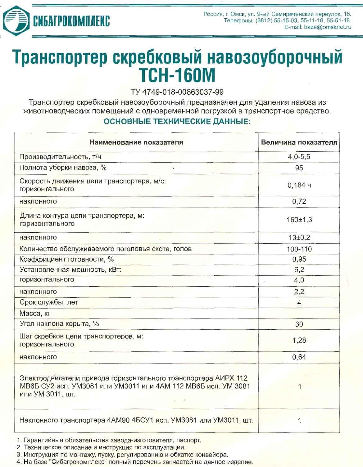 Тсн 160 транспортер паспорт элеватор л3 175